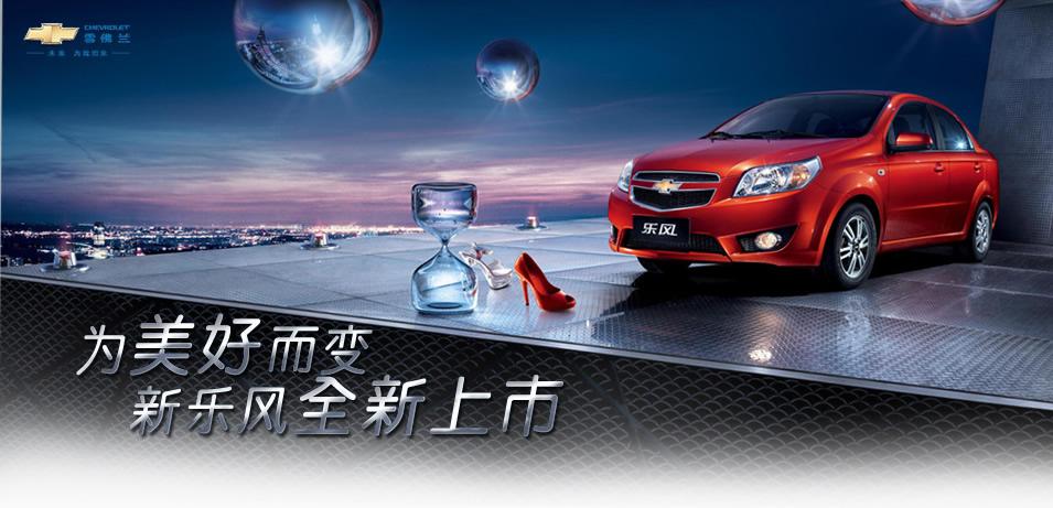 2009年5月7日,上海通用汽车正式推出了雪佛兰乐风改款车型雪佛兰新乐风。改款后的雪佛兰乐风涵盖1.2、1.4、1.6升三个排量区间,共有八种不同配置和六种车身颜色供消费者选择。其中,1.2升、1.4升舒适版和1.6升车型将于5月11日在全国雪佛兰经销商店开始销售,1.4升标准版车型将于5月18日正式进入市场。各款车型售价保持不变,售价区间仍为73,900元至107,900元